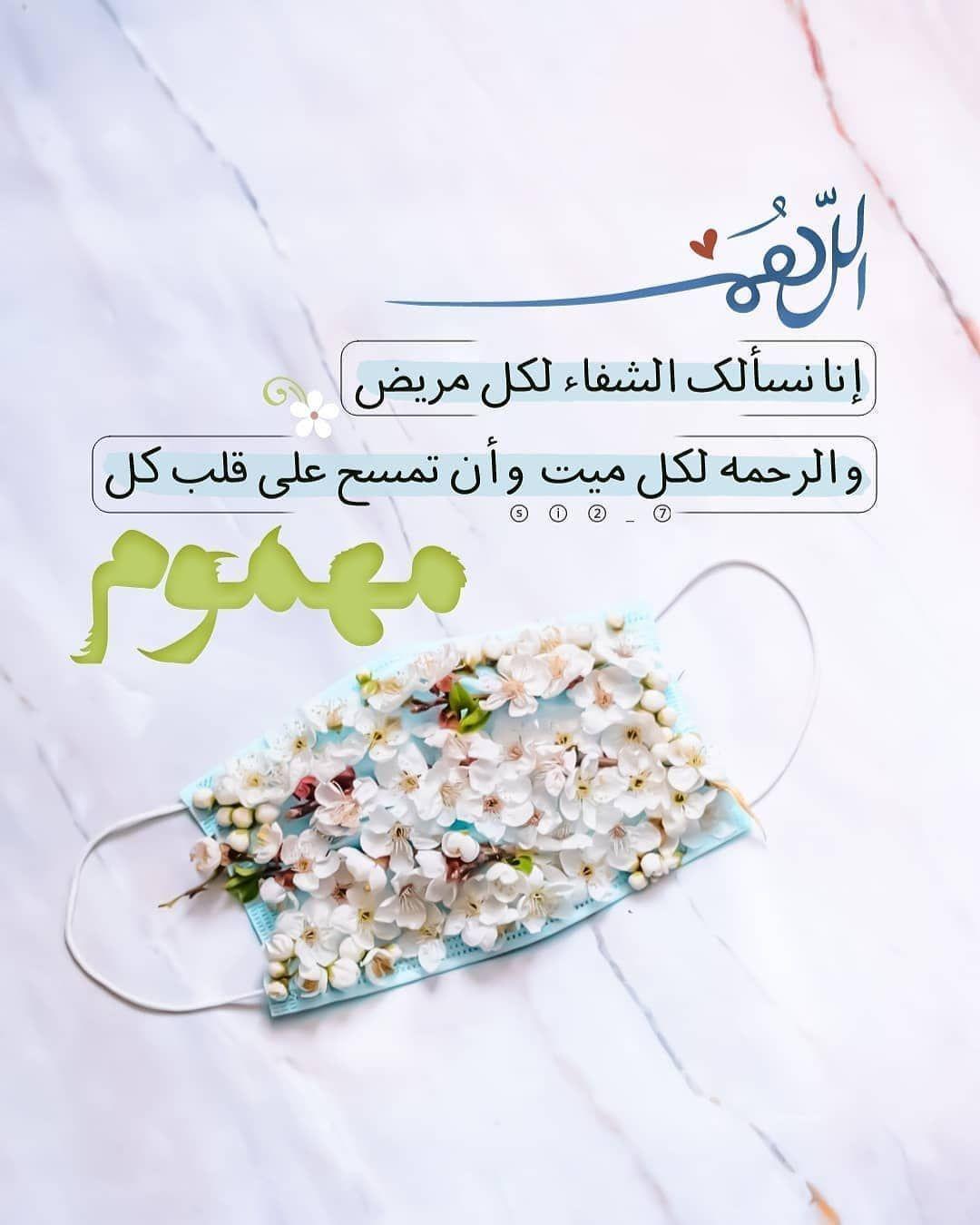 الحساب لنشر تصاميمكم الدينيه On Instagram ملحوظة أغلب التصميمات ليست لنا وتجدون ما يخصنا في هاشتاق Friday Messages Islamic Quotes Quran Islamic Quotes