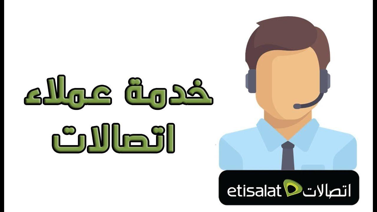 خدمة عملاء اتصالات Memes Ecard Meme Service