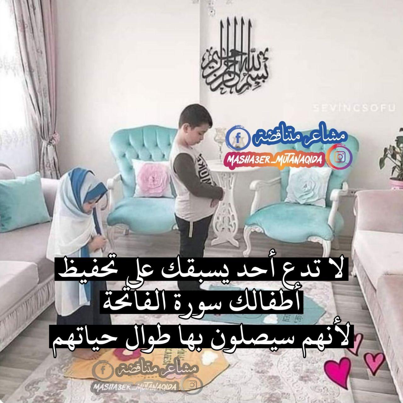 لا تدع أحد يسبقك على تحفيظ أطفالك سورة الفاتحة لأنهم سيصلون بها طوال حياتهم Home Decor Decals Home Decor Decor