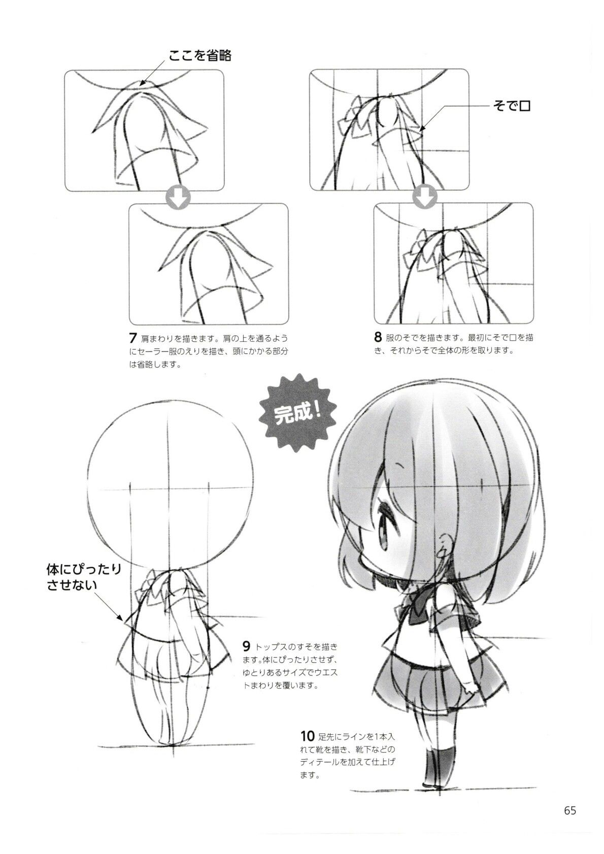 How to draw chibis65 anime drawing books chibi sketch