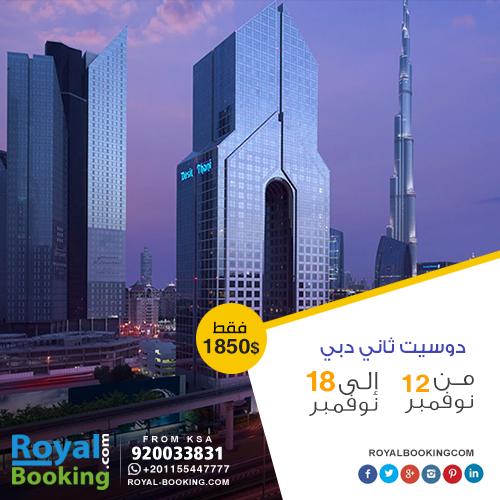 دبي مدينة السعادة لأن هواها معتدل ويمكن السفر إليها في أي وقت طول العام خطط لأجازتك القادمة مع رويال بوكينج من الفترة 12 نوفمبر Dubai Willis Tower Travel