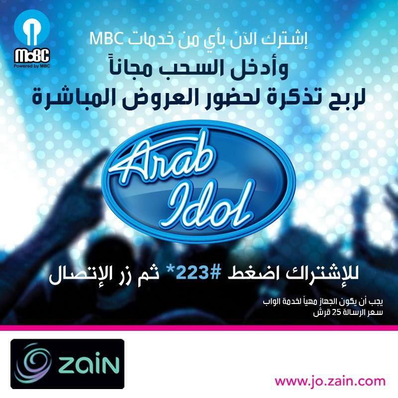 دخل السحب لربح تذكرة لحضور العرض المباشر لبرنامجا Arab Idol عند اشتراكك بأي من خدمات Mbc Whats New Incoming Call Screenshot Incoming Call