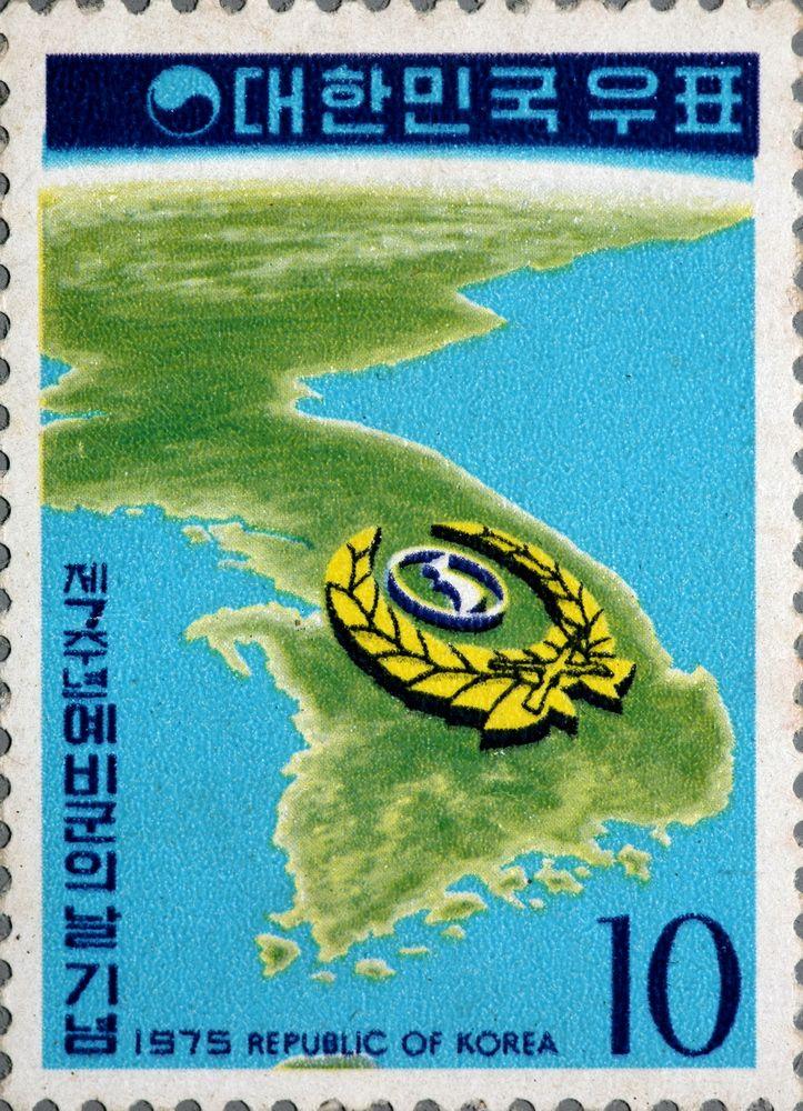 Korea 1975 제7주년예비군의날기념