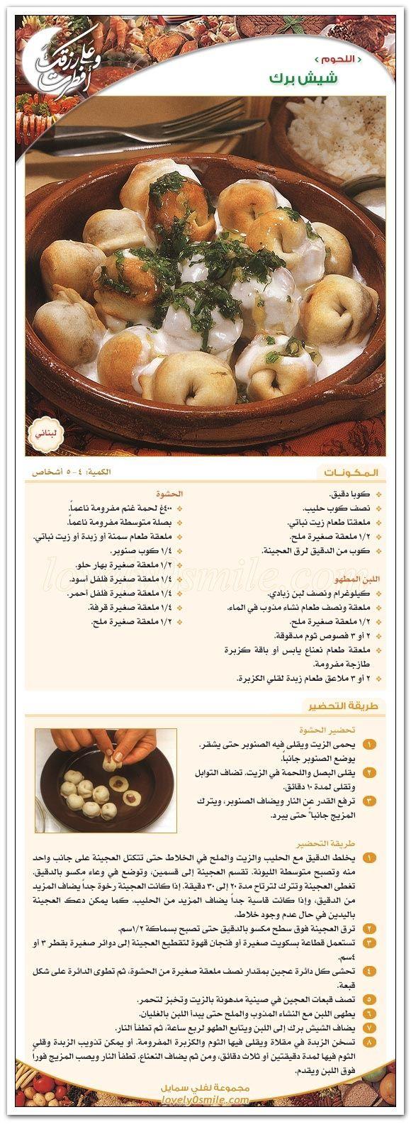 وصفـــــات جــــديدهـ ورائعـــــه بالصـــــور Egyptian Food Recipes Cooking