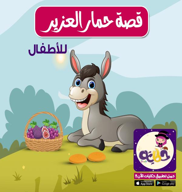 قصة عزير للاطفال مكتوبة من قصص القرآن تطبيق حكايات بالعربي Islamic Love Quotes Character Family Guy