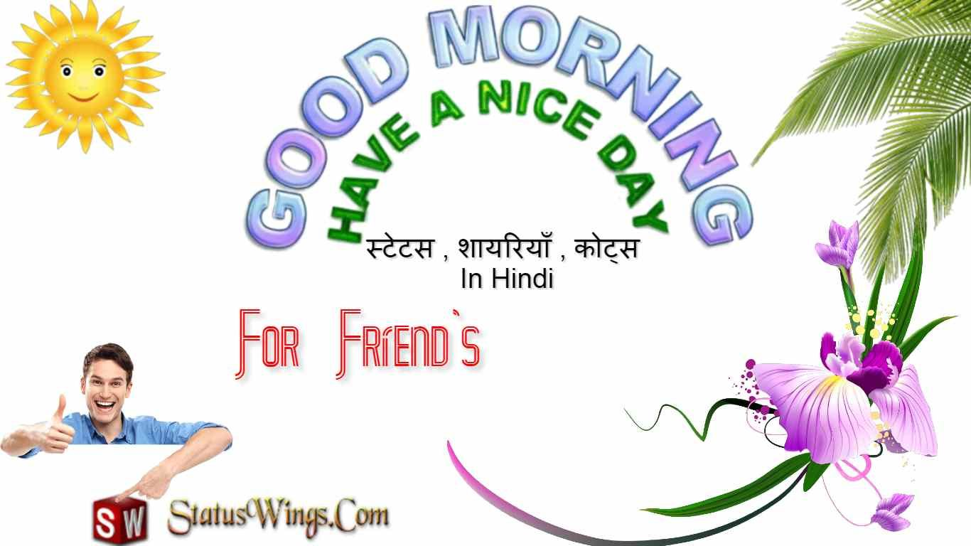 Good Morning Messages For Friends With Pictures In Hindi