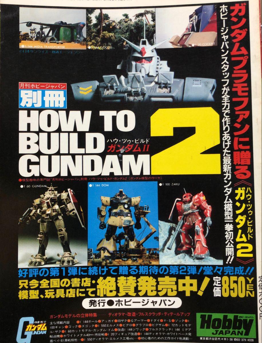 how to build gundam 2 advertisement ガンプラ ガンダム アニメ
