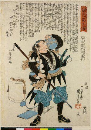 歌川国芳: No 29 / Seichu Gishi Den - 大英博物館