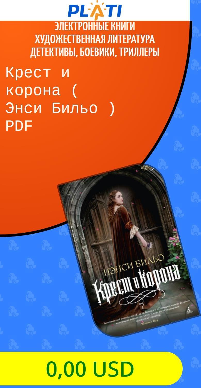 Скачать книги детективы для электронной книги