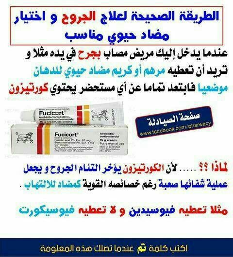 Pin By Imad Kalantar On معلومه صحية Pharmacy Medicine Medical Information Health Info