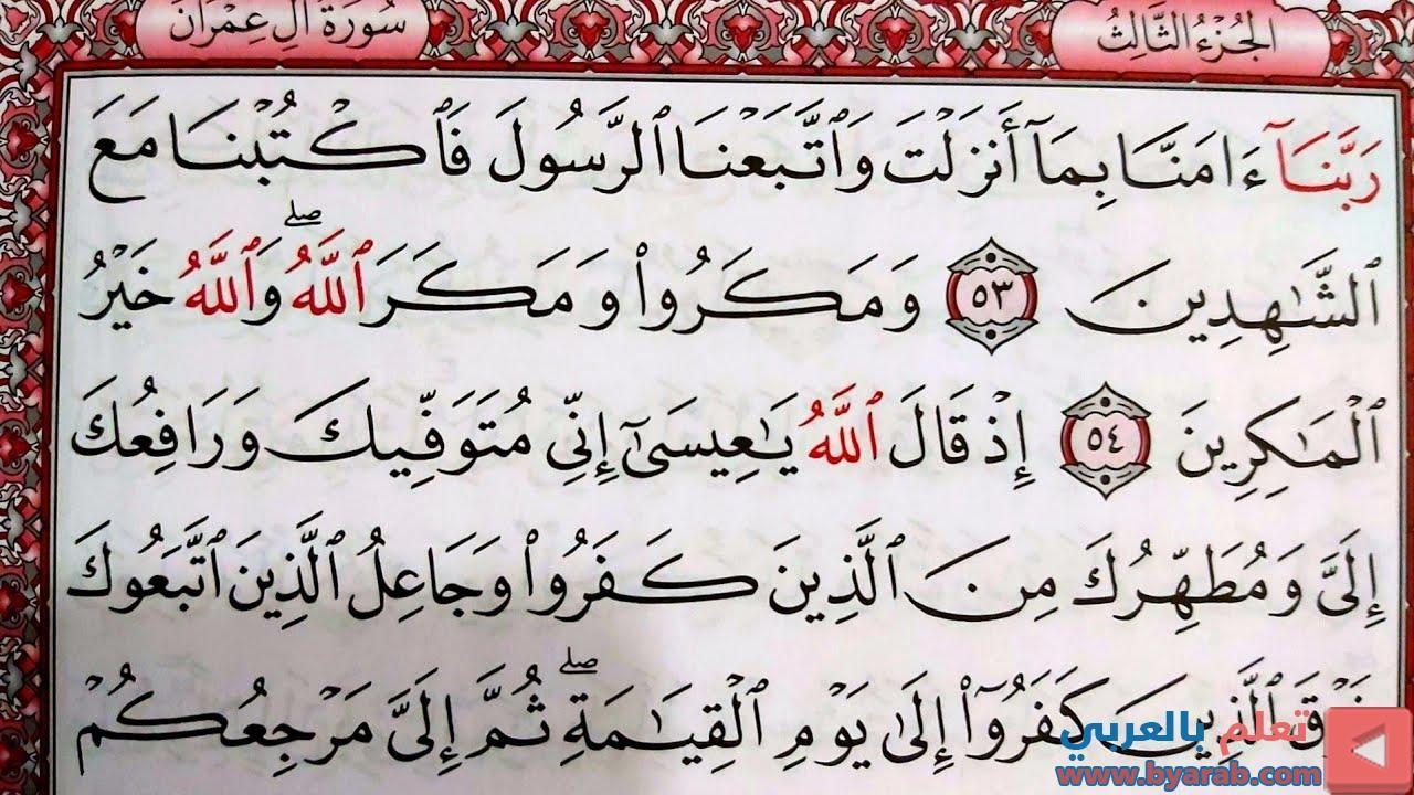 القرآن الكريم الجزء الثالث سورة آل عمران قراءة كل يوم صفحة ٥٧ Quran Karim Surat Aali Imran In 2020 Arabic Calligraphy