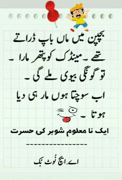 Asma Mujeer Funny Words Urdu Funny Quotes Wife Jokes