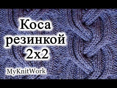 вязание спицами коса резинкой 2x2 объемная коса спицами Youtube