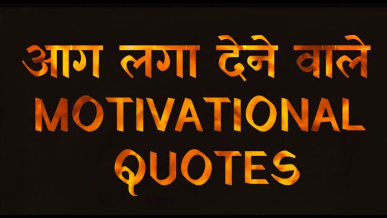 61 Motivational Quotes In Hindi Hd Wallpaper Kutipan Motivasi Kutipan Selamat Pagi Kutipan Sukses