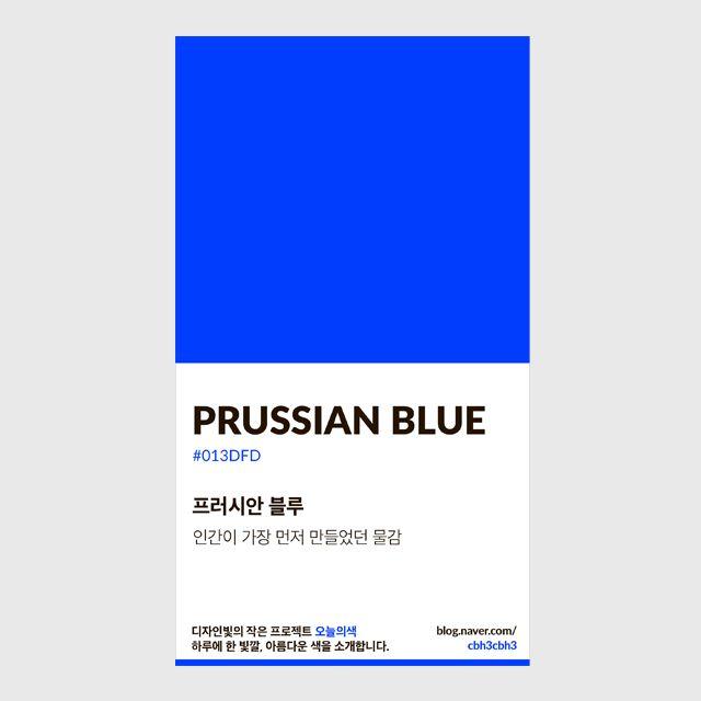 Prussian blue color pantone
