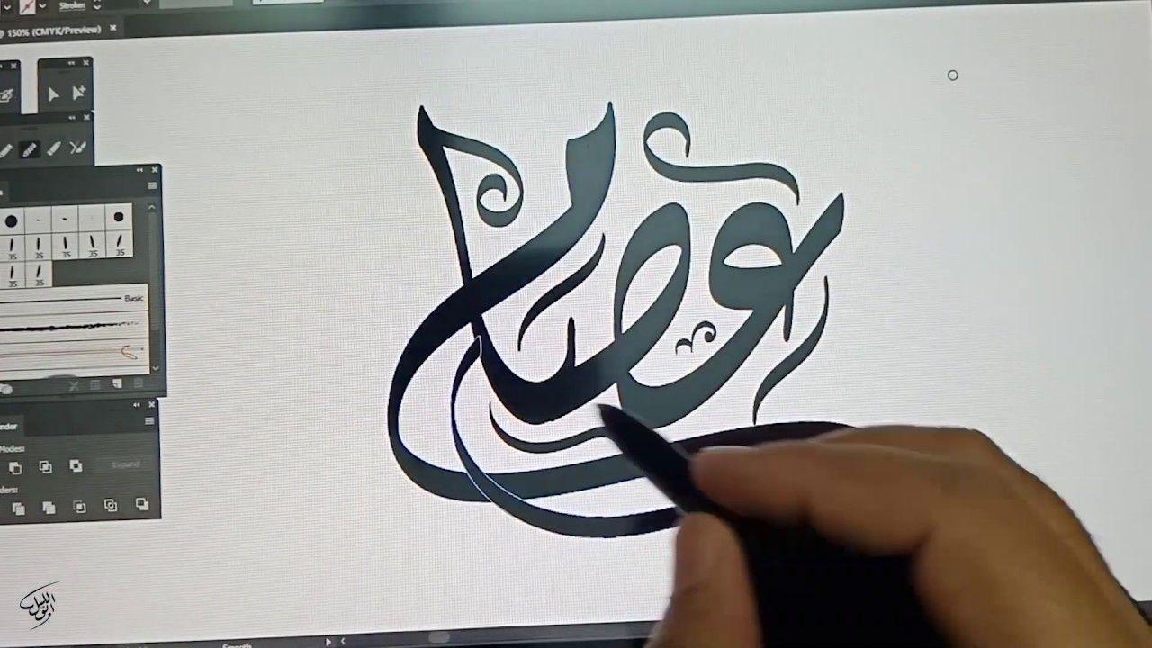 كتابة مجموعة أسماء بالخط الديواني Adobe Illustrator Wacom Pen Tribal Tattoos Calligraphy Art Calligraphy