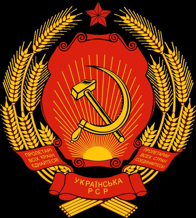 Coats Of Arms Of Communist States Emblem Of The Ukrainian Ssr Soviet Socialist Republic Soviet Union Soviet