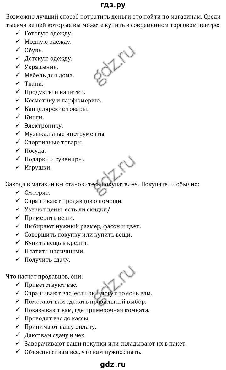 Гдз 5 класс немецкий язык радченко бесплатно