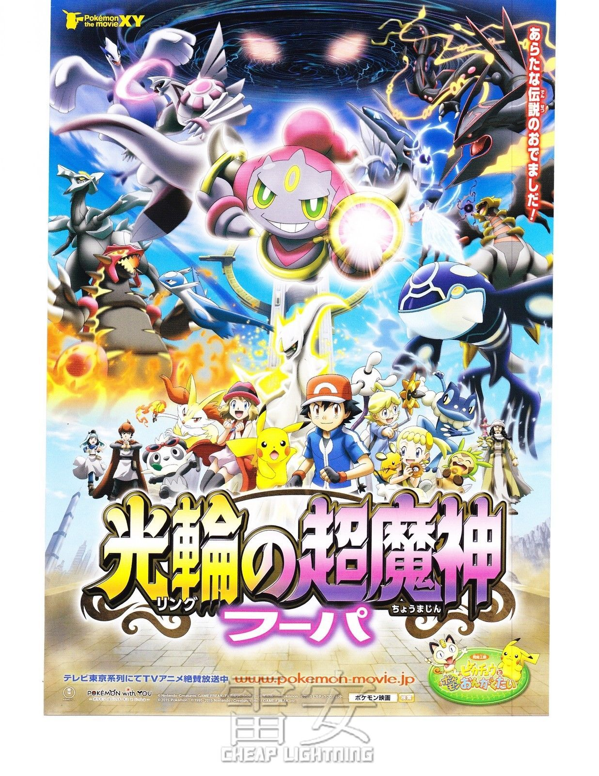 1 99 Pokemon The Movie Hoopa And The Clash Of Ages Poster Japan Chirashi C748 Ebay Collectibles Pokemon Movies Pokemon Anime Movies