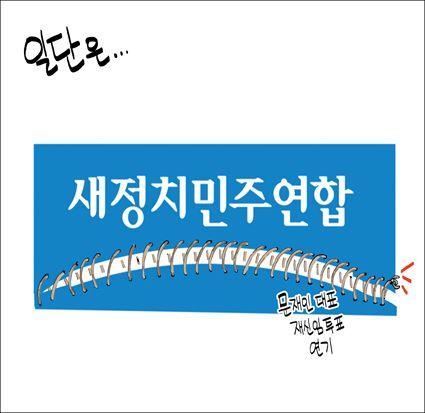 [새전북만평-정윤성]일단은... #만평