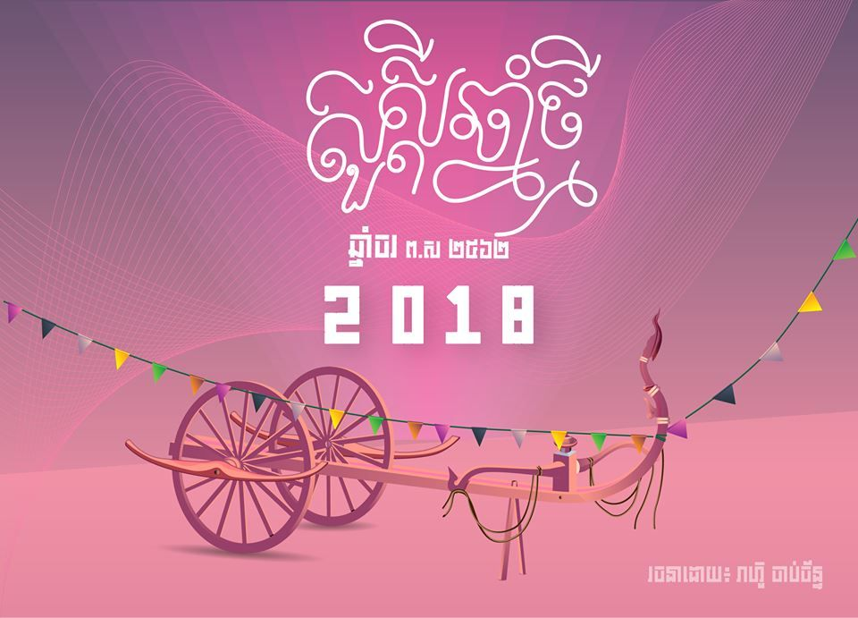 Flat of Design Happy Khmer New Year free vector
