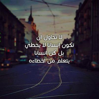 تعلم من اخطاءك Photo Lockscreen Arabic Quotes