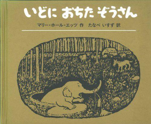 Amazon.co.jp: いどにおちたぞうさん: マリー・ホール・エッツ, たなべ いすず: 本
