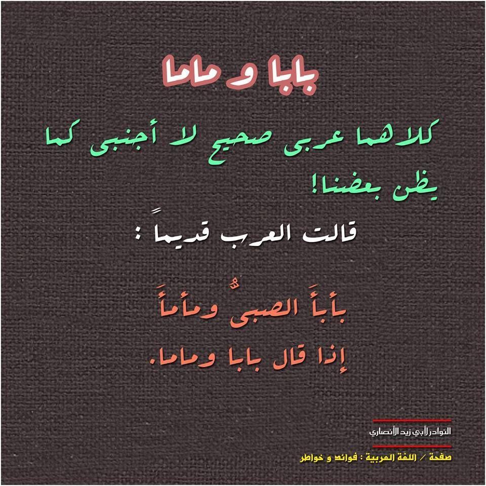 غريبة Laughing Quotes Quotes Arabic Langauge
