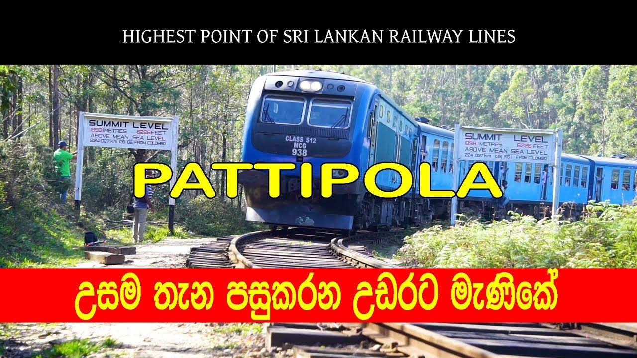 Highest Point Of Sri Lankan Railway Lines Pattipola උඩරට ම ණ ක පට ට High Point Sri Lankan Railway
