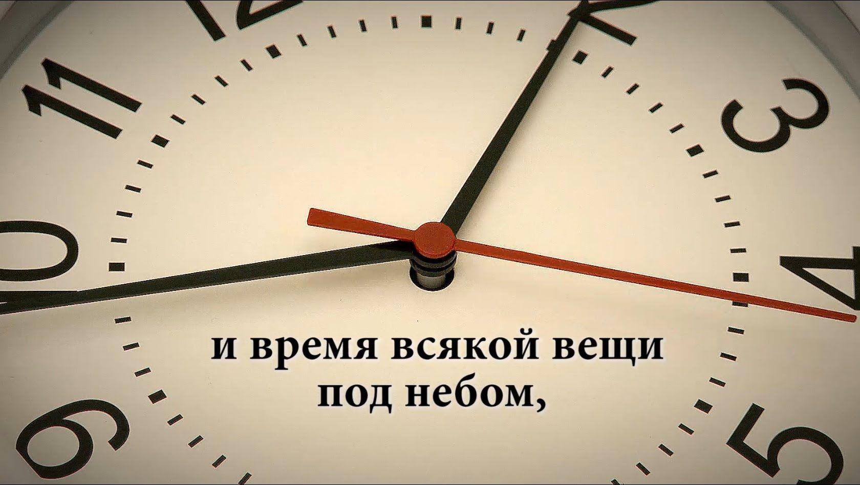 Прикольные картинки с надписями о времени