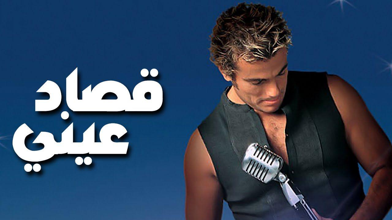 Amr Diab Ousad Einy عمرو دياب قصاد عيني Youtube Music Videos Songs