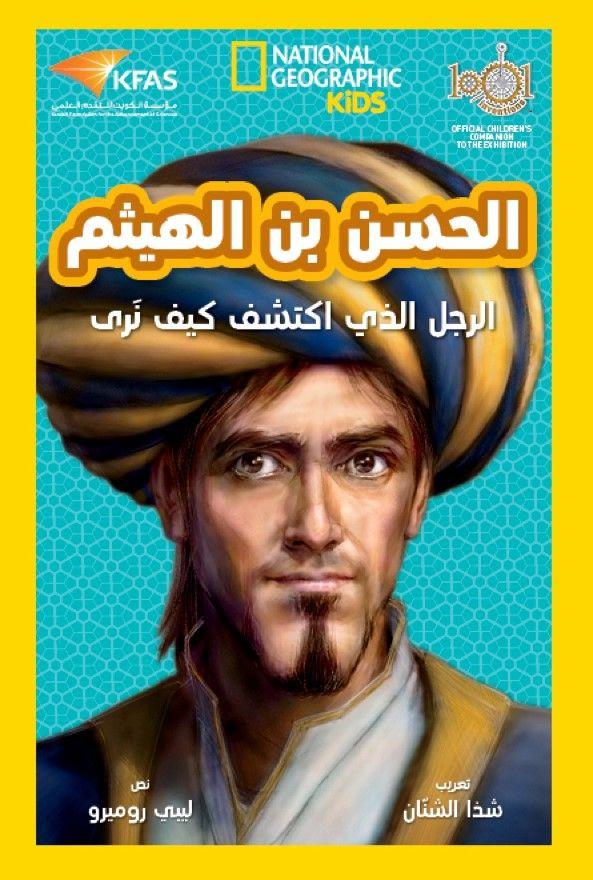 تحميل كتاب الف اختراع واختراع باللغة العربية pdf