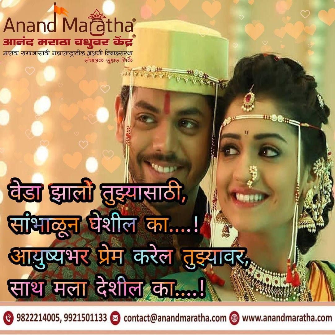 Maratha Vivah Anniversary quotes for wife, Life quotes