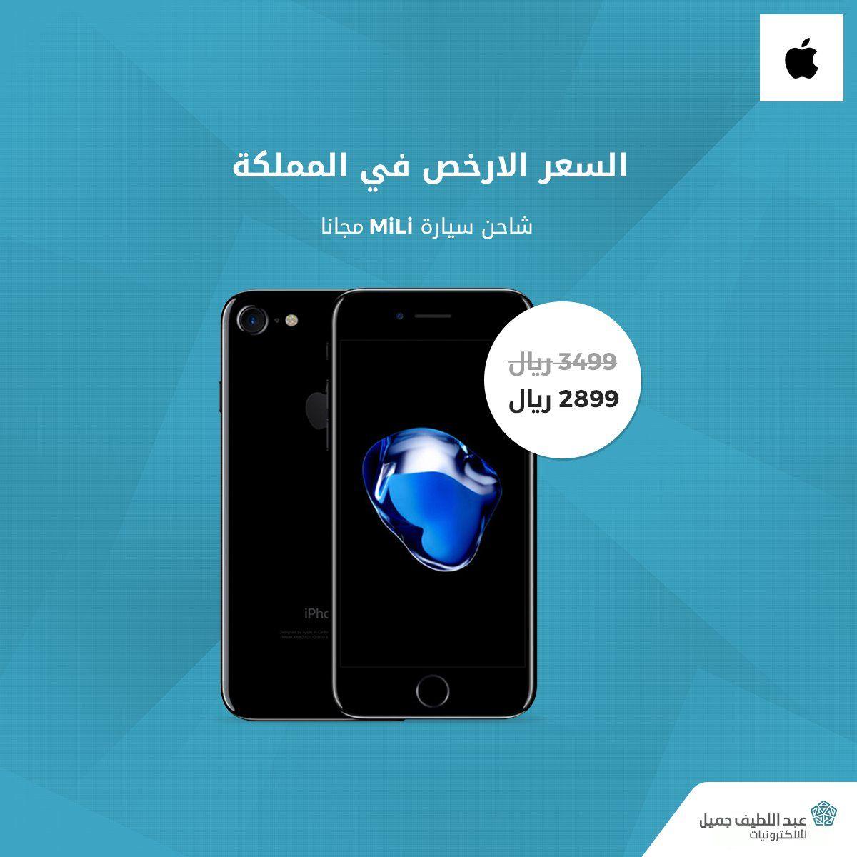 سعر ايفون 7 Iphone في عبد اللطيف جميل للالكترونيات السعر الارخص في المملكة عروض اليوم Electronic Products Phone Electronics
