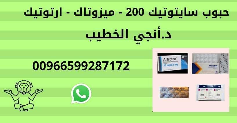 أعلان أجزخانه لبيع حبوب سايتوتيك 200 في متوفرة السعوديه In 2020 Activities Fails
