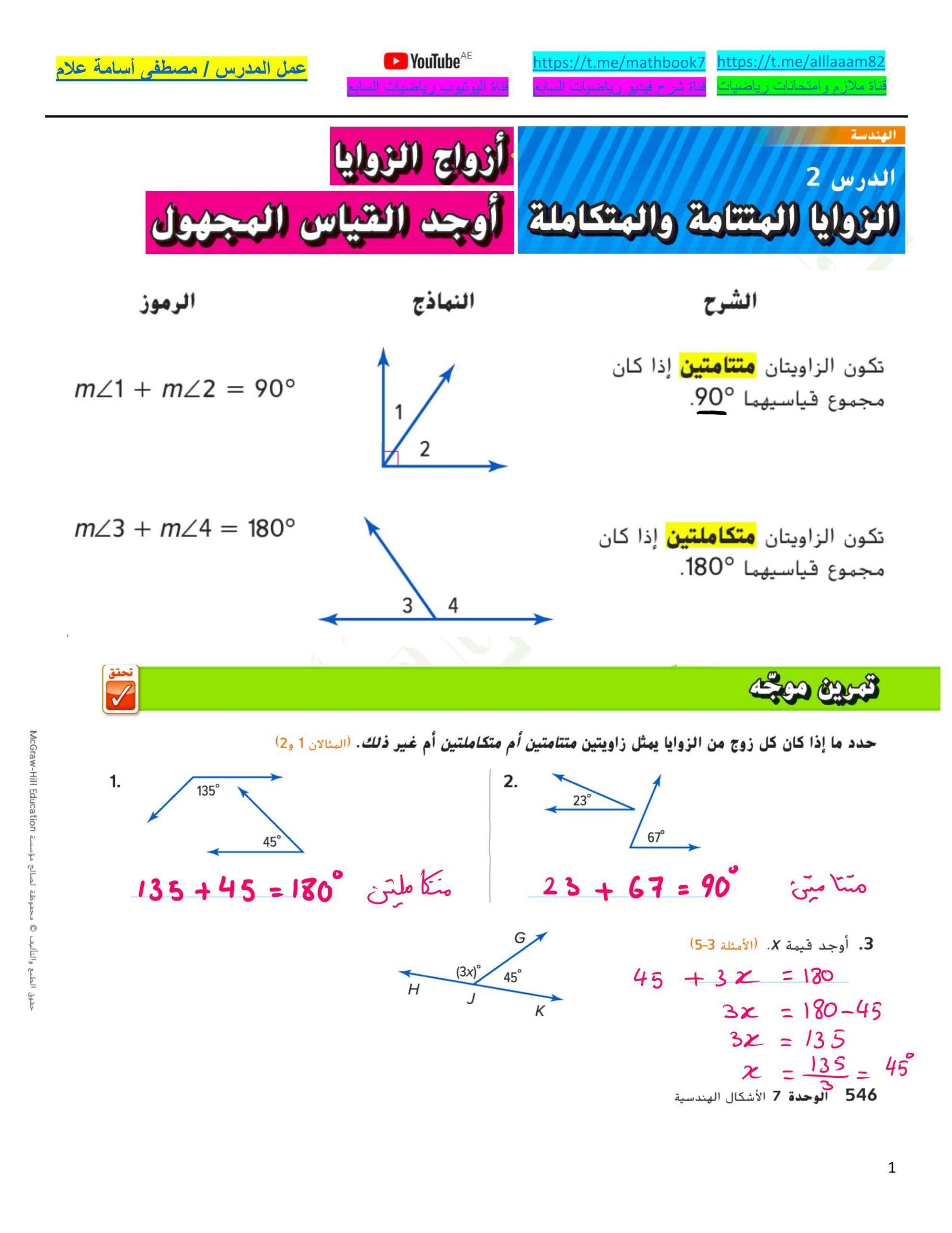 حل درس الزوايا المتتالية والمتكاملة الصف السابع مادة الرياضيات المتكاملة In 2021 Chart Map Map Screenshot