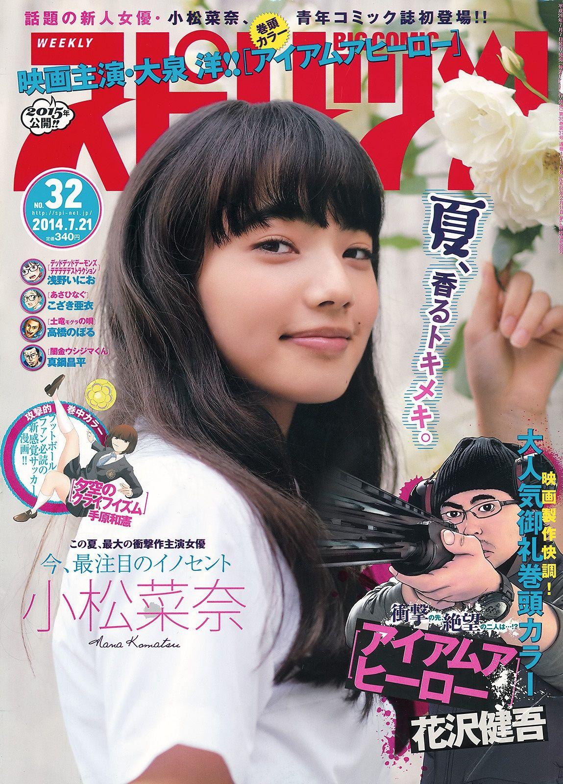 mag cover   Komatsu nana, Bonsai, Komatsu