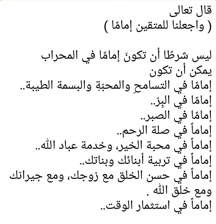 هنيئا لمن جعله الله كذلك وحبب عباده به Life Quotes Quotes Arabic Quotes