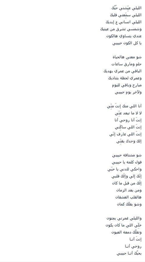 حبيبي ماجدة الرومى Lyrics Sheet Music Person