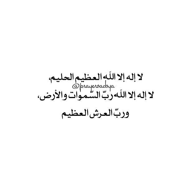يارب فرجك لا إله الا انت سبحانك اني كنت من الظالمين Math Arabic Calligraphy Math Equations