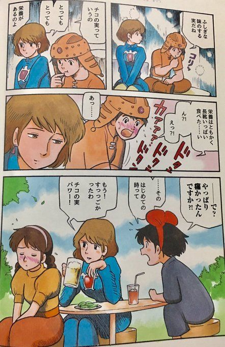 田中圭一先生のせいでナウシカをまともに見れなくなったTL , Togetterまとめ