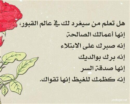 نسألك حسن الخاتمة يالله صور Arabic My Love Arabic Calligraphy