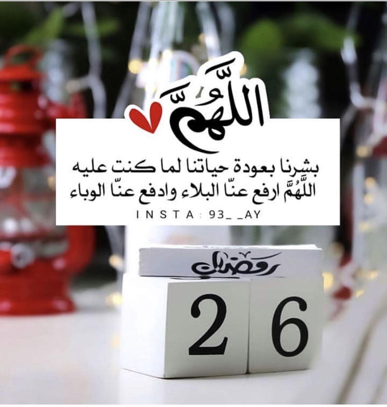 Pin By Shadiah Turkustani On Ramadan Kareem Novelty Sign Ramadan Kareem Ramadan