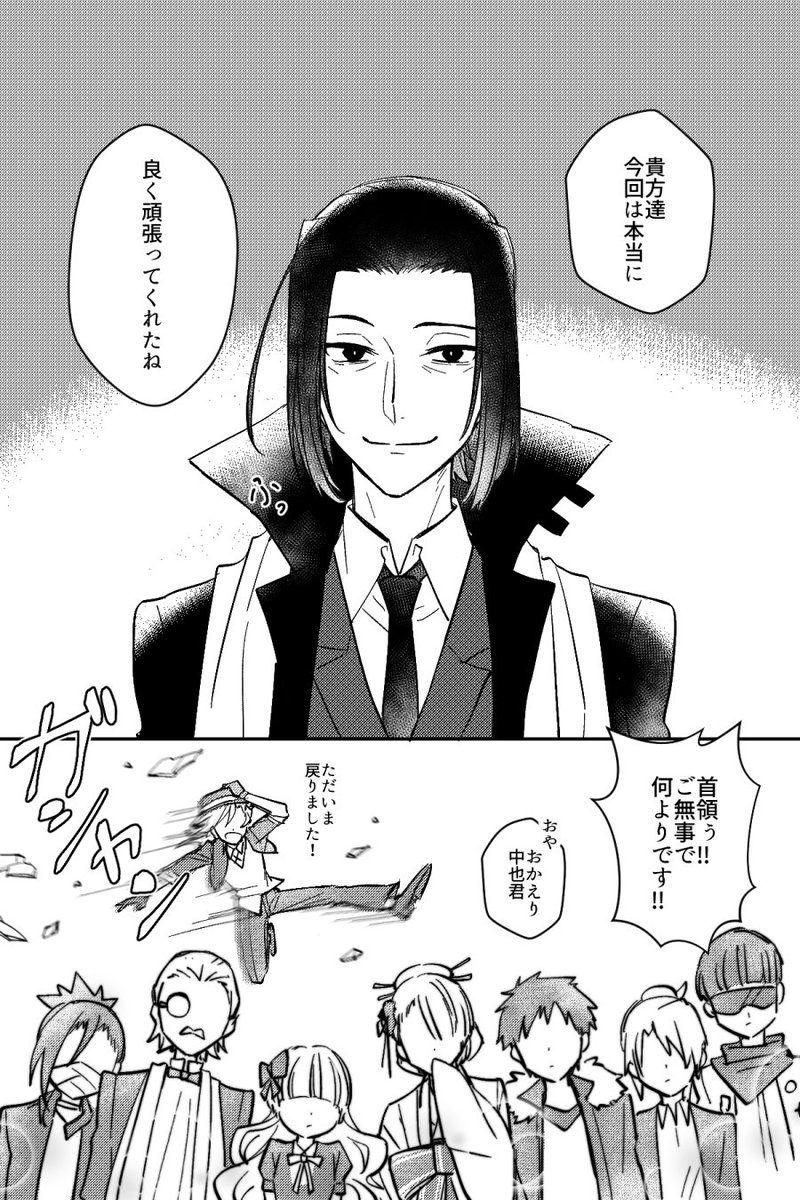 ハナ Hana Hanac さんの漫画 56作目 ツイコミ 仮