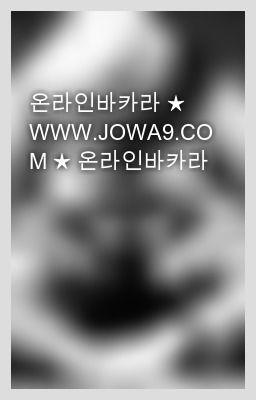 """""""온라인바카라 ★ WWW.JOWA9.COM ★ 온라인바카라"""" by princemarchmraz - """"…"""""""