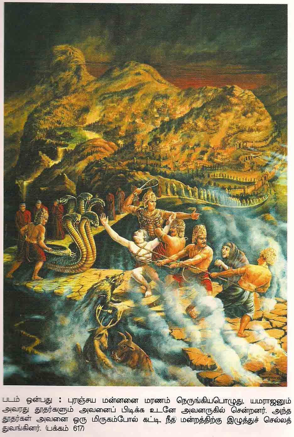 PURANJAYA_KING_RIPPED_TOWARDS_HELL