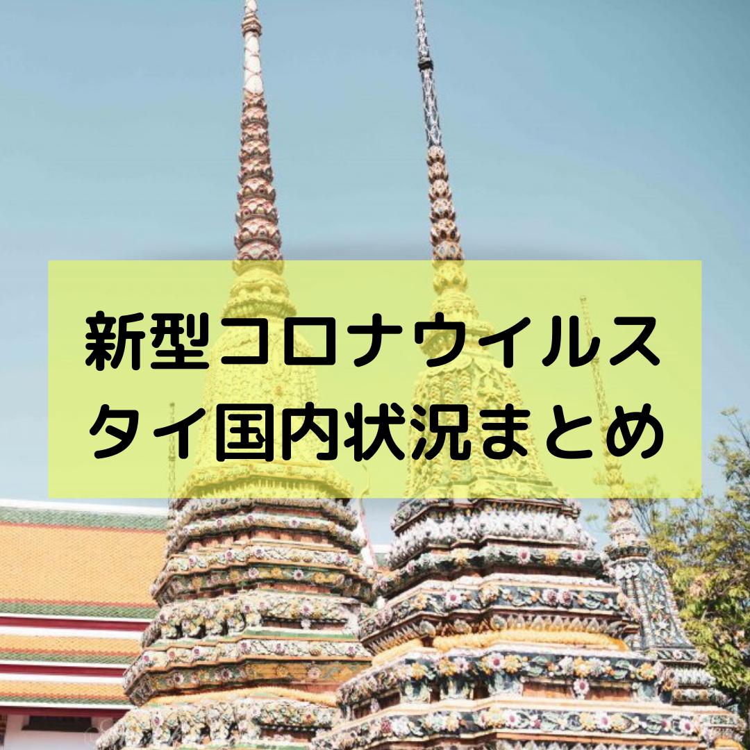 タイ コロナ ウイルス 旅行