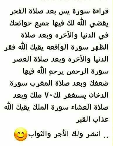 اقرا حتى و إن لم يكون كذلك فان القران الكريم يشعرك براحة في صدرك لا يمكن أن تشعر بها الا اذا قراته Islam Facts Islam Beliefs Islamic Phrases