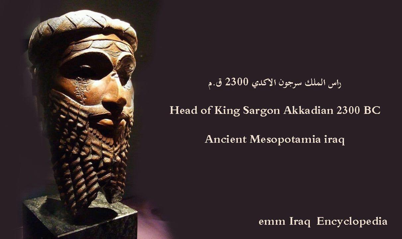 راس الملك سرجون الاكدي 2300 ق م Head Of King Sargon Akkadian 2300 Bc Ancient Mesopotamia Iraq Ancient Mesopotamia Ancient Mesopotamia