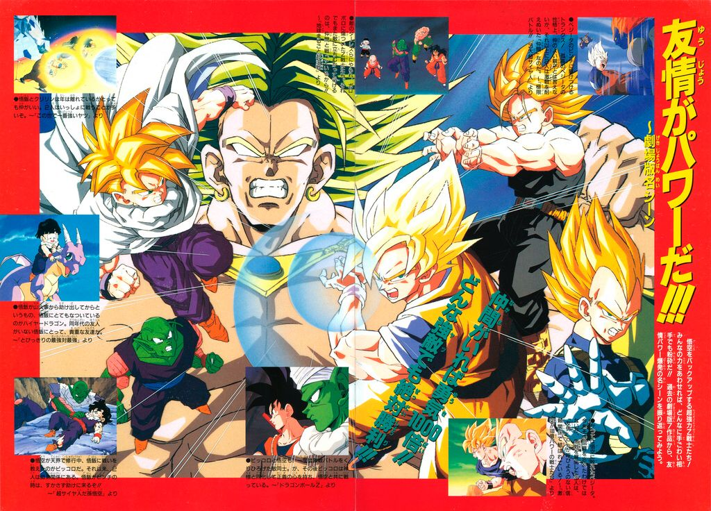 toei anime fair 1993 a 012 013 anime dragon ball z dragon ball